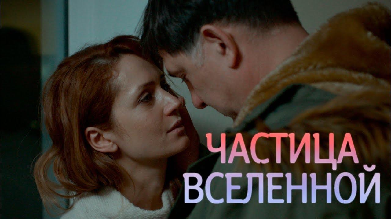 ロシアのドラマ Частица Вселенной 宇宙の一部