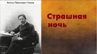 Антон Павлович Чехов.  Страшная ночь. аудиокнига.