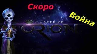 Master of Orion #4. Готовимся к войне с Клаконами.