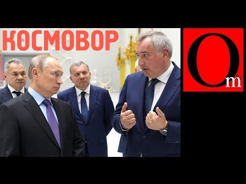"""Космовор """"Восточный"""". 20 лет у власти, а все равно ворует!"""