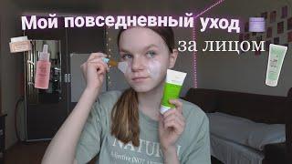 Мой повседневный уход за кожей лица my skin care routine