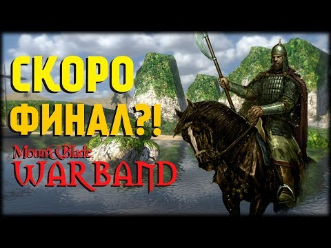 Mount and Blade:Warband! 149% Скоро Конец?! #9