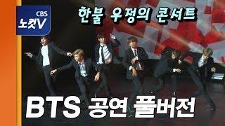 '한불 우정의 콘서트' BTS 방탄소년단 공연 - IDOL, DNA 풀버전