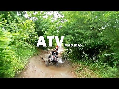 เหยี่ยวลาว - ATV สายโหด คลองมะเดื่อ + ชิวๆริมน้ำบ้านต้นไทร