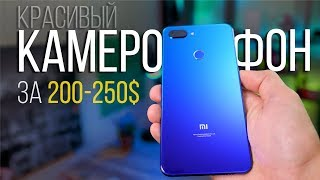 Xiaomi Mi 8 Lite - камерофон за 200$