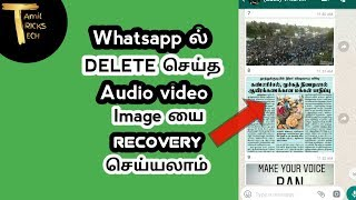 How To Recover Whatsapp  deleted Audio Video Image All message  on|TAMIL TRICKS TECH|