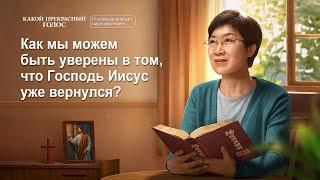 Как мы можем быть уверены в том, что Господь Иисус уже вернулся? (Видеоклип 2/5)