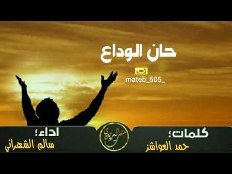 شيلة حان الوداع من كلمات حمد العوشز اداء سالم الشهراني تنفيذ متعب اليزيدي Youtube