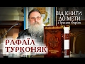 Презентація нових видань Рафаїла Турконяка | Від книги до мети | лютий '17