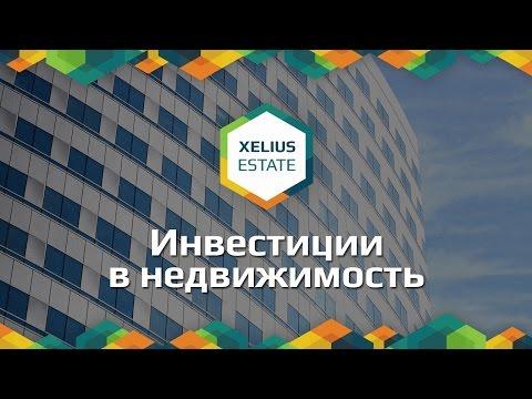 Xelius Estate - инвестиции в недвижимость и управление недвижимостью