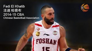 Fadi El Khatib China 2014-15 CBA | Full Highlights Video [HD]