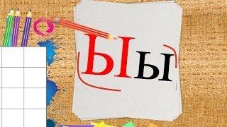 Учим буквы - Буква Ы. Видео для детей от 4х лет.