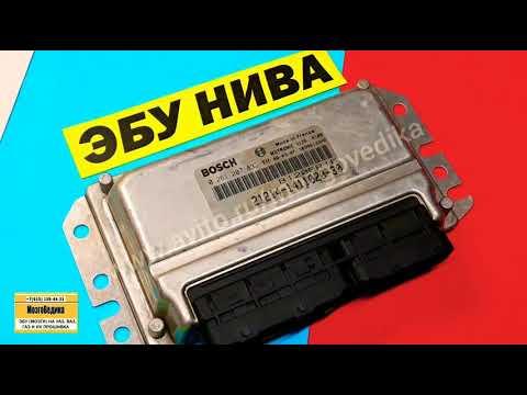 ЭБУ (Мозги) на ВАЗ Нива 21214-1411020-30. Обзор, замена и прошивка ЭБУ Бош 797.