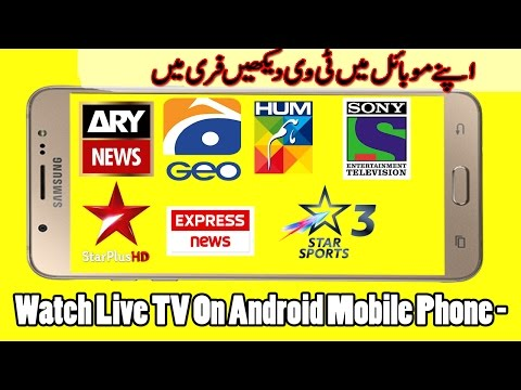 Watch Live TV On Android Mobile Phone | All Channel HD Pak And India Channels