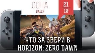 Игровые новости GOHA DAILY [21.10.2016] — Horizon: Zero Dawn, Red Dead Redemption 2, Nintendo Switch