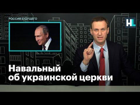 Навальный об украинской церкви
