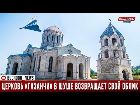 Арменизации памятников в Карабахе конец: Церковь «Газанчи» в Шуше возвращает свой облик