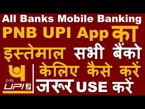 PNB UPI App : Use Mobile Banking for all Bank easily पैसों का लेन देन कैसे करें  (Go Cashless!  )