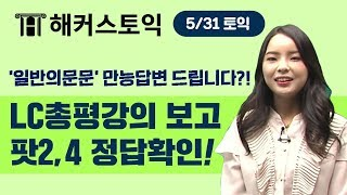 5월31일토익정답! LC 총평 해커스 윤인아 | 토익점…