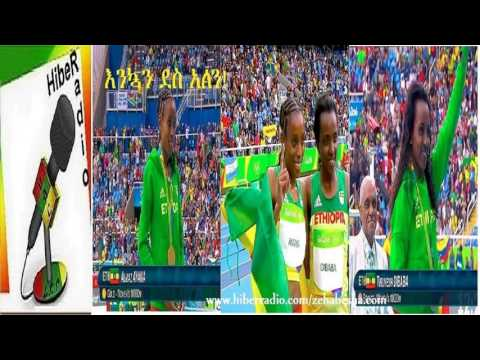 Hiber Radio: Ethiopian Rio Olympic victory and embarrassing moment