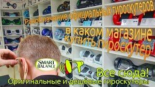 видео smart balance 6 купить