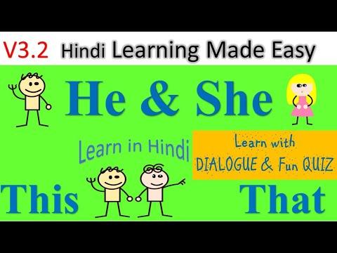 """HE & SHE"" -  PRONOUNS - LEARN HINDI VOCABULARY with Mamta - Lesson V3.2"