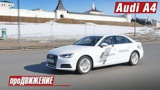 Единство и борьба противоположностей. Тест+Драйв Audi A4. 2016 про.Движение
