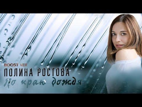 Полина Ростова - По Краю Дождя