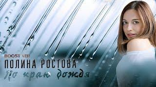 Смотреть клип Полина Ростова - По Краю Дождя