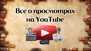видео просмотры youtube