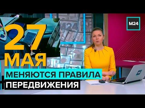 В Москве с 27 мая меняются правила передвижения - Москва 24