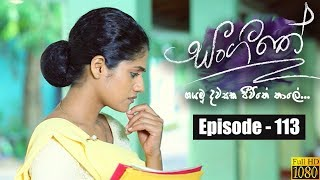 Sangeethe | Episode 113 17th July 2019