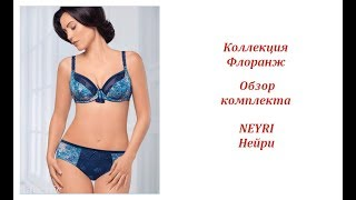 Обзор Флоранж - распродажа: комплект Neyri Нейри