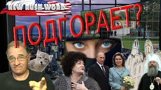 Смотреть «Горит и кружится … Россия…» | Новости 7-40, 21.5.2019 онлайн