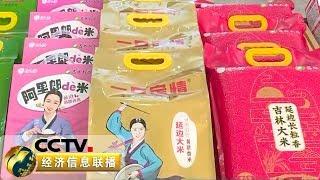 《经济信息联播》 20191017| CCTV财经