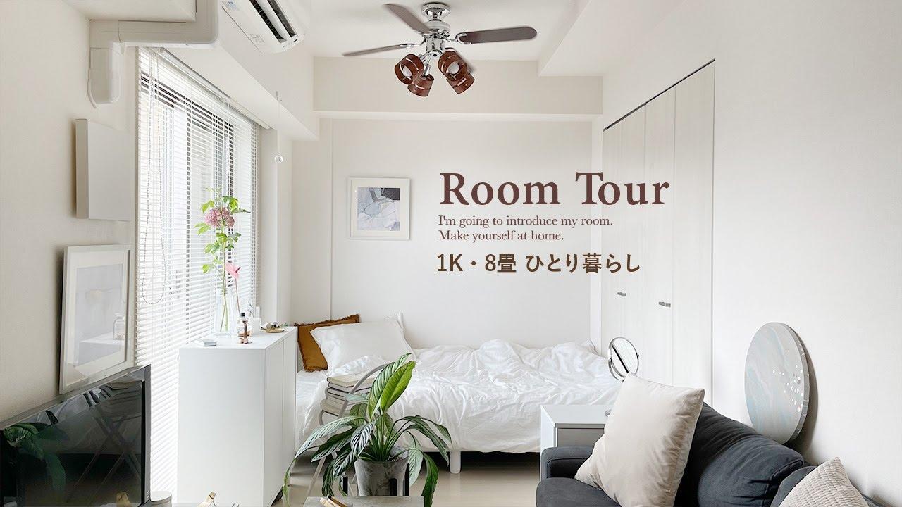 【ルームツアー】1K8畳の収納上手な1人暮らし部屋|シンプルな部屋づくりと、こだわりのアイテム|モノトーンインテリア|観葉植物のある生活 Japanese  room tour