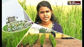 Uzhavukku Uyiroottu-Puthiya Thalaimurai TV Show