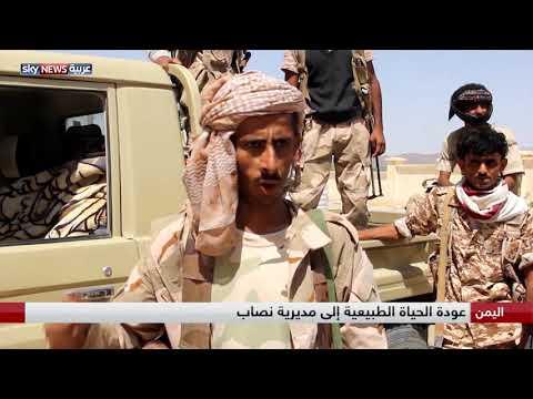 عودة الحياة الطبيعية إلى مديرية نصاب بشبوة بعد طرد مسلحي القاعدة منها  - نشر قبل 11 ساعة