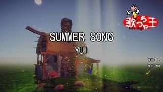 Gambar cover 【カラオケ】SUMMER SONG/YUI