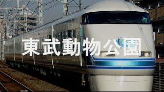 曲名は「永久のキズナ feat.Another Infinity」です。 東武日光から浅草までの駅名を順番に歌わせました。 写真はウィキペディアより。 #駅名記憶向...