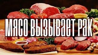 Мясо Вызывает Рак | Сенсационное Открытие ВОЗ | Онкология | Вегетарианство
