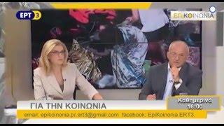 ΕΠΙΚΟΙΝΩΝΙΑ  - Καθημερινή Ενημερωτική Εκπομπή στην ΕΡΤ3 (trailer)