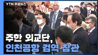 주한 외교단, 인천공항 출입국 검역 현장 참관...韓 …