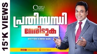 CONQUERING CRISIS-Malayalam Christian online Prayer-Brother Suresh Babu-Malayalam Christian Messages