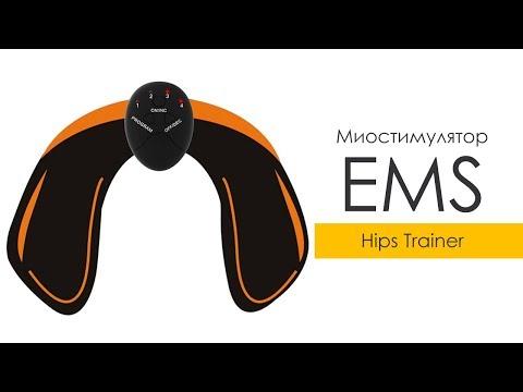 Тренажер для тренування м'язів сідниць професійний EMS Hips Trainer
