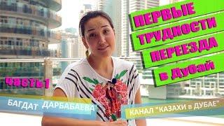 Трудности переезда в Арабские Эмираты. ч_1| Казахи в Дубае - 11(Первая часть из серии