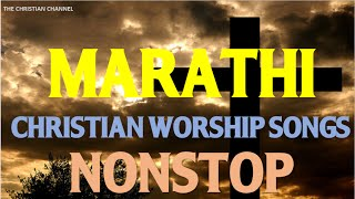MARATHI CHRISTIAN WORSHIP SONGS NONSTOP