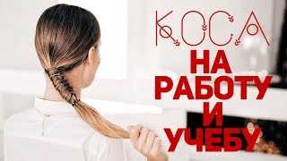 КОСА БЕЗ ПЛЕТЕНИЯ / Прическа на средние волосы⎥ Виктория Ростова