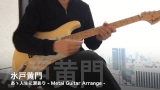 水戸黄門 - メタルギターアレンジ Thank you for watching my video. It...