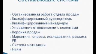 Как построить систему продаж?(Приглашаю Вас на вебинар http://gde-vashi-dengi.ru